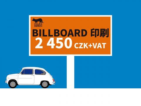 Billboard 印刷